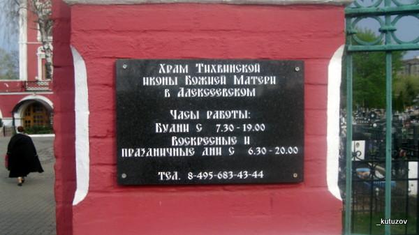 Алексеевский-храм-табличка