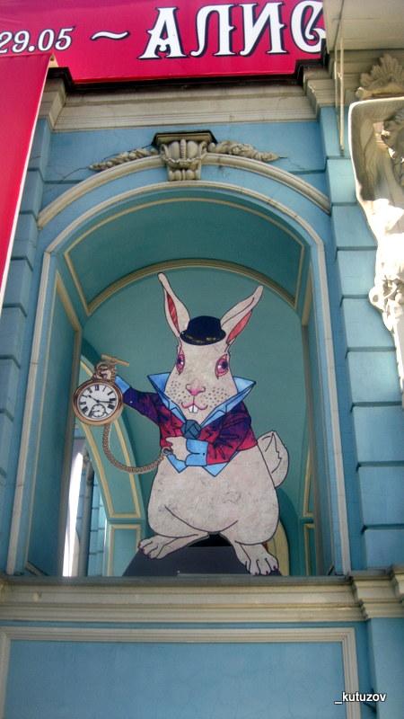 Алиса-кролик