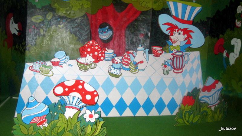 Алиса-чаепитие