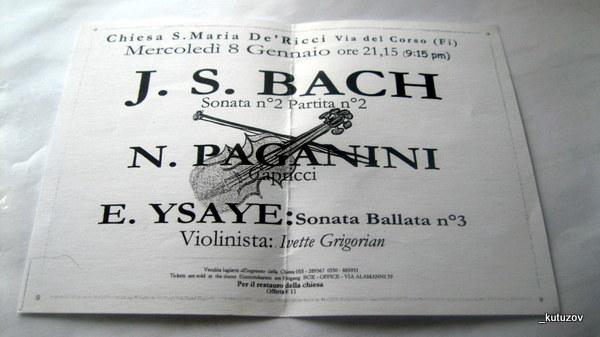 Флоренция-концерт