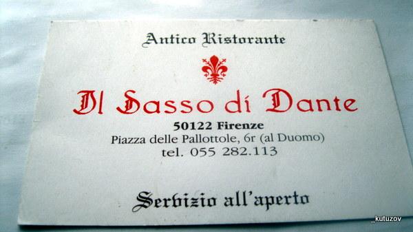 Флоренция-Сассо ди Данте