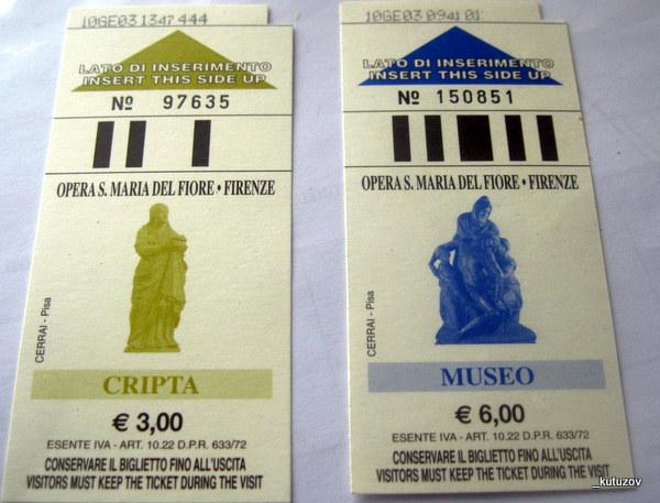 Флоренция-билеты