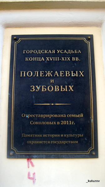 Усадьба-1