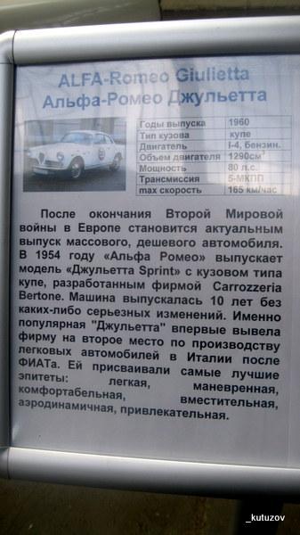 Авто-альфаромео-надп