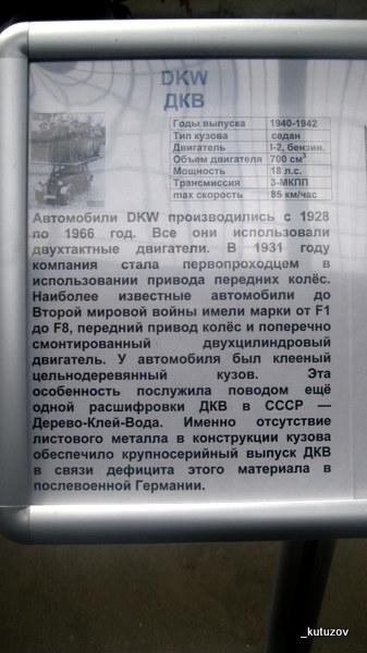 Авто-ДКВ-надп