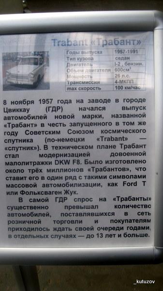 Авто-Трабант-надп