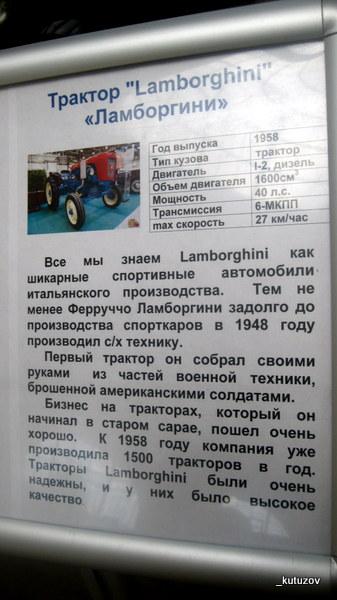 Авто-Ламборгини-надп