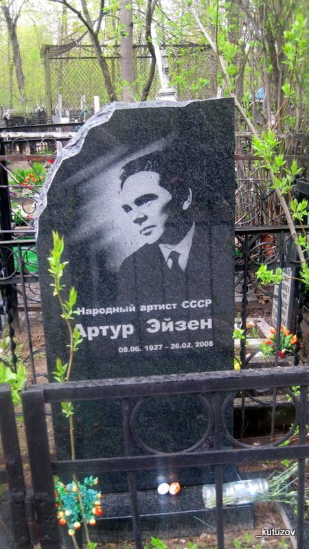 Ваганьков-Эйзен