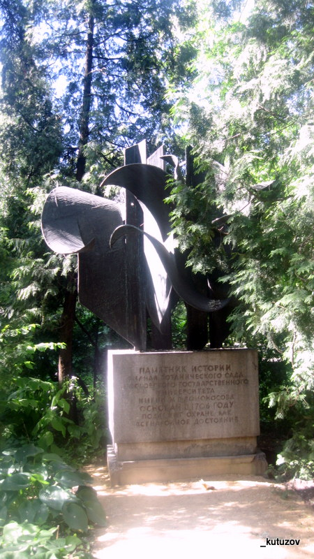 Огород-памятник