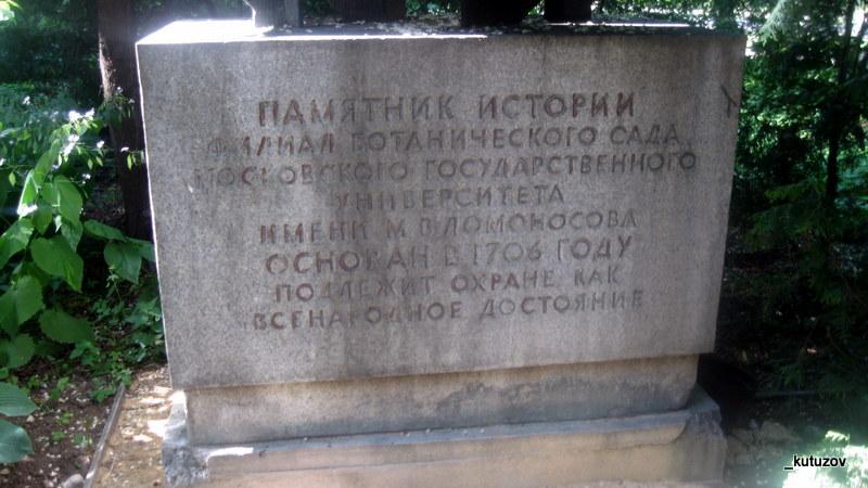 Огород-памтник-надпись