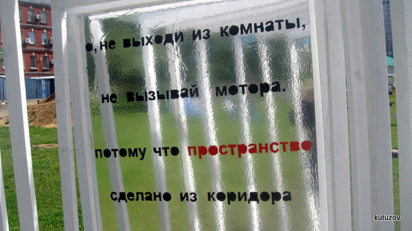 Экофэшн-фигня-надпись