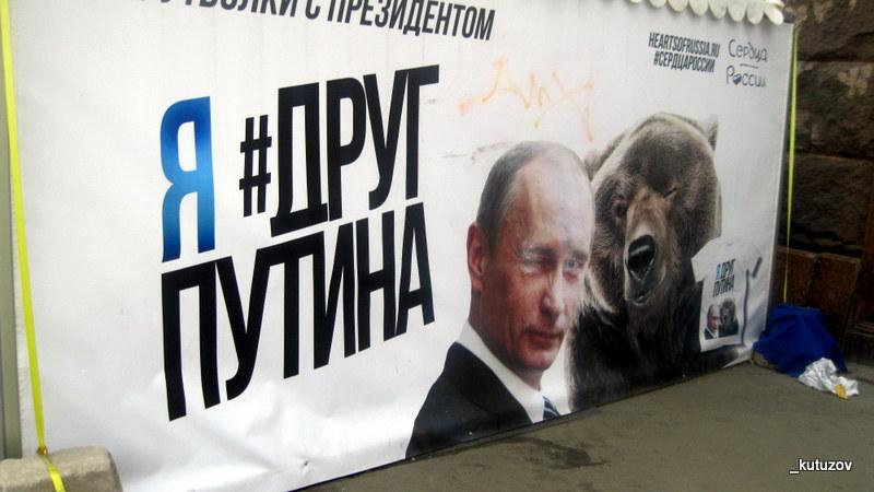 Путин-друг