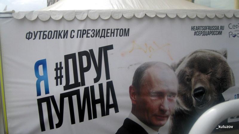 Путин-друг-1