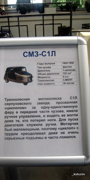 Авто-СМЗ-надп