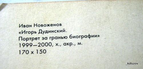 Мегап-Дуда-Новожен-подпись