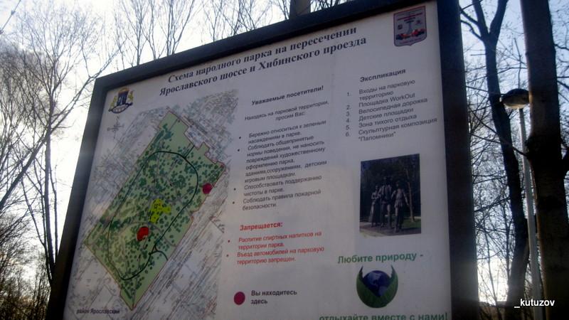 Народный парк-схема