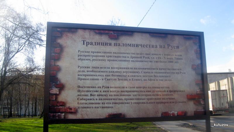 Народный парк-схема-1