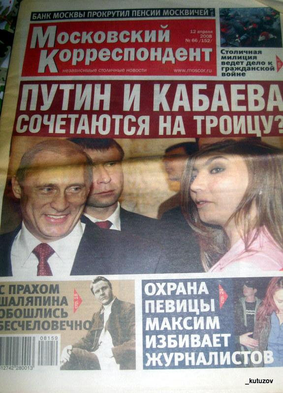 Москор-Путин-Кабаева