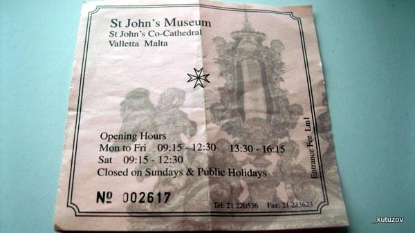 Мальта-собор