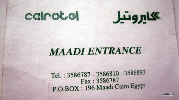 Египет-каир-отель-1