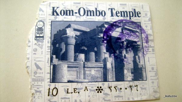 Египет-Ком-омбо