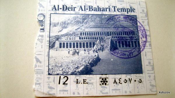 Египет-хатшепсут