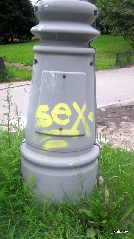 Секс-надпись
