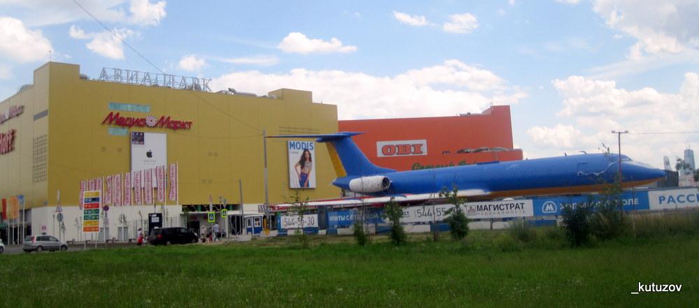 Ходын-Самолет-1