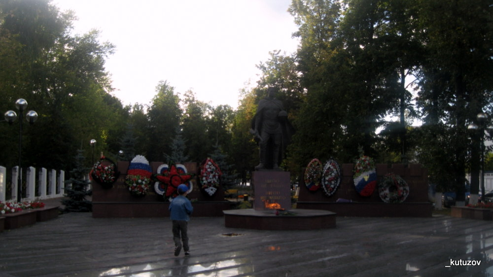 Любер-мемориал
