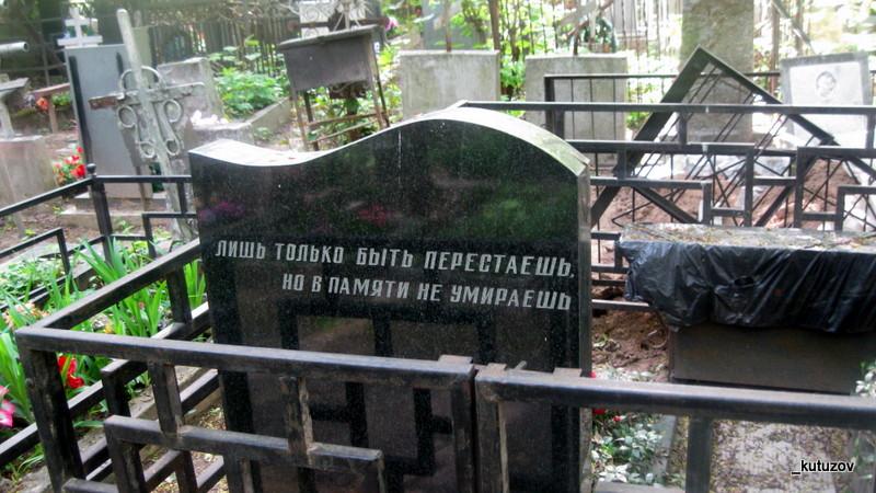 Пятницкое-надпись