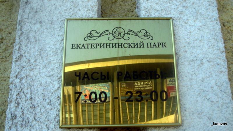 Парк-вход-1