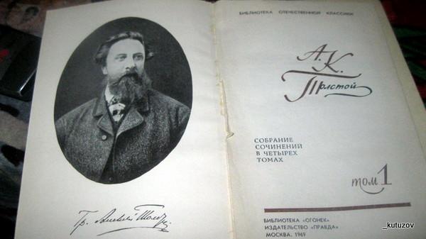 Толстой-А.К.-1