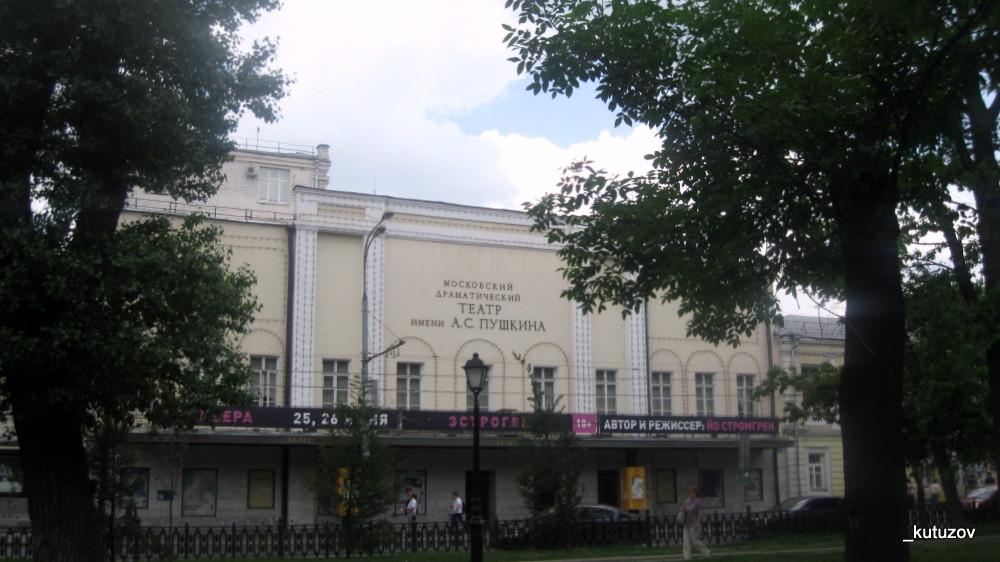 Театр-Пушкин
