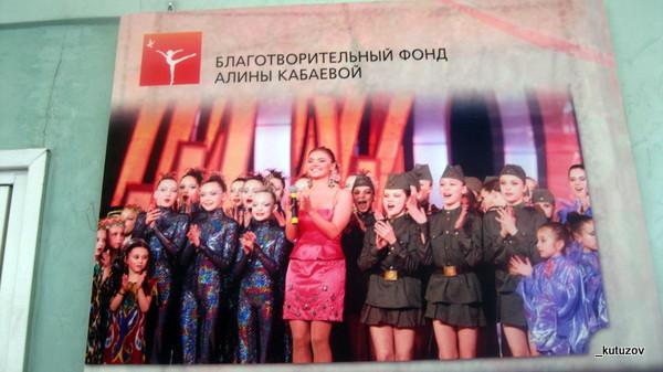 Кабаева-2