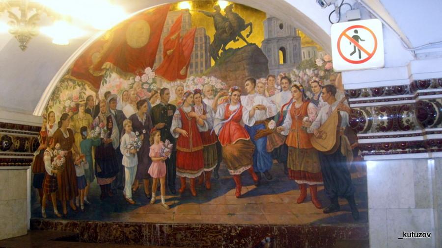 Метро-Киевская