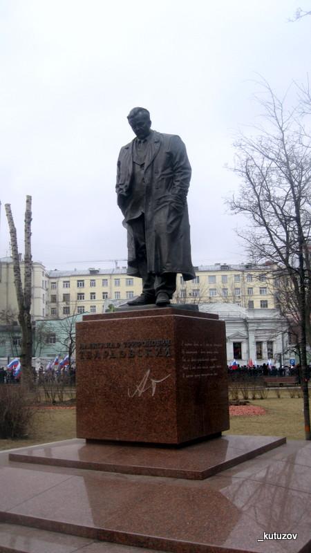 Твардовский-1