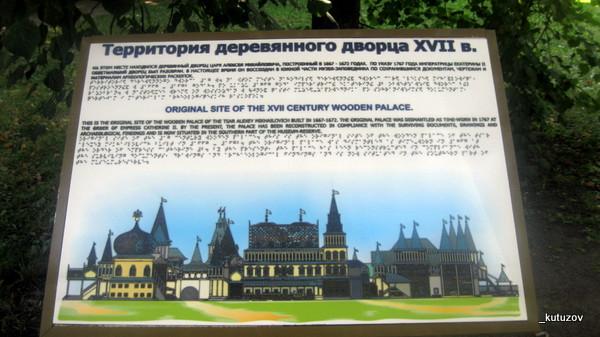 Колом-дворец-табл