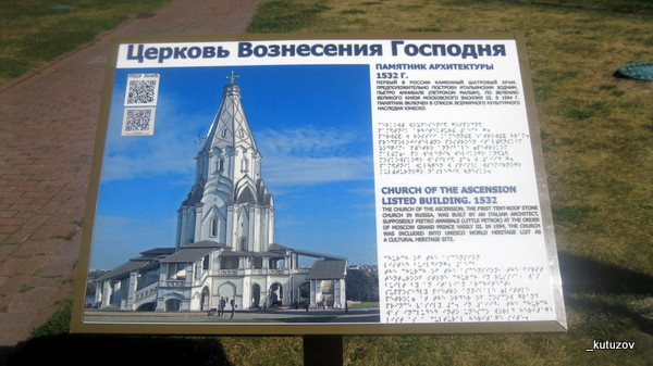 Колом-церковь-табл