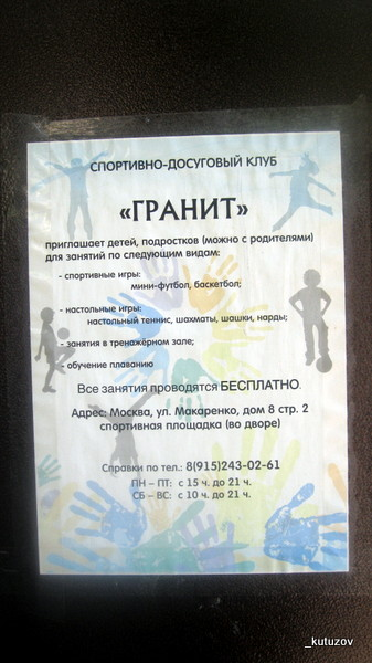 Эльдар-объявление