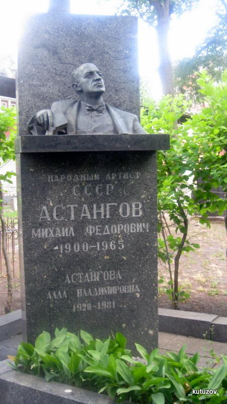 Донской-некроп-Астангов
