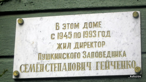 Михай-Гейч-табл-1