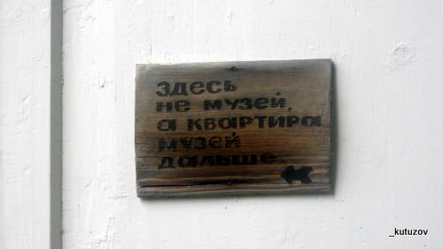 Михай-Гейч-табл