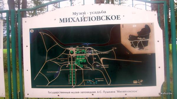 Михай-табл