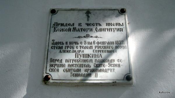Святогор-табл