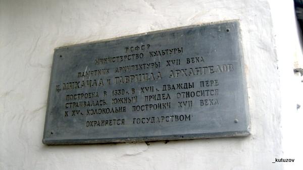Псков-храм-табл
