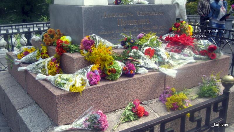 Пушкин-могила-цветы