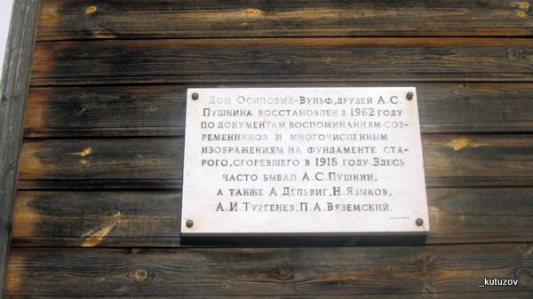 Тригор-табл