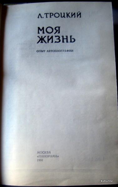 Троцкий-1
