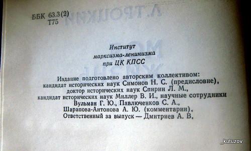 Троцкий-2