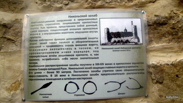 Изборск-захаб